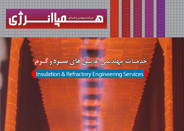Insulation catalogs low